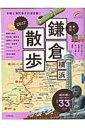 歩く地図鎌倉・横浜散歩(2017) [ 成美堂出版株式会社 ]