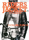 RIDERS��JACKET��STYLE��BOOK