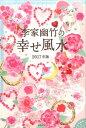 李家幽竹の幸せ風水(2017年版) [ 李家幽竹 ]