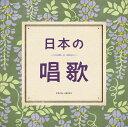 日本の唱歌 [ (童謡/唱歌) ]