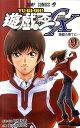 遊☆戯☆王GX(9)