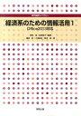 経済系のための情報活用(1) [ 菊地進 ]
