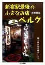 新宿駅最後の小さなお店ベルク 個人店が生き残るには? (ちくま文庫) [ 井野朋也 ]