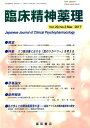 臨床精神薬理(第20巻3号(2017.3))