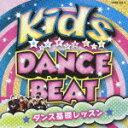 キッズ・ダンス・ビート ダンス基礎レッスン(CD+DVD) [ (教材) ]
