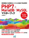 PHP7+MariaDB/MySQLマスターブック [ 永田順伸 ]