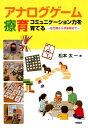 アナログゲーム療育 コミュニケーション力を育てる〜幼児期から学齢期まで 松本太一