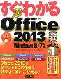 すぐわかるOffice 2013 [ 尾崎裕子 ]