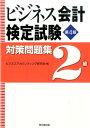 ビジネス会計検定試験対策問題集(2級)第4版 [ ビジネスアカウンティング研究会 ]