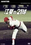 NHKスペシャル 江夏の21球 [ (ドキュメンタリー) ]