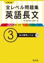 大学入試全レベル問題集英語長文 3私大標準レベル(3) [ 三浦淳一 ]