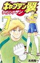 キャプテン翼 ライジングサン 7 (ジャンプコミックス) 高橋 陽一