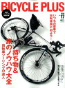 BICYCLE PLUS(vol.17)