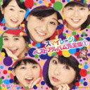 スマイレージ ベストアルバム完全版1(初回生産限定盤 CD+DVD) [ スマイレージ ]