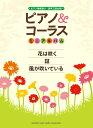 ピアノ&コーラスミニアルバム 花は咲く/証/風が吹いている