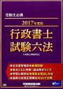 行政書士試験六法(2017年度版) [ 行政書士試験研究会(早稲田経営出版内) ]
