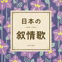 日本の叙情歌 [ (童謡/唱歌) ]