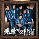 純烈ベスト Vol.1 2010-2015 [ 純烈 ]