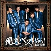 純烈ベスト Vol.1 2010-2015