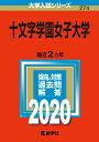 十文字学園女子大学 2020年版;No.274 (大学入試シリーズ) [ 教学社編集部 ]
