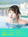 【楽天ブックス限定特典付き】AKB48 チーム8 太田奈緒ファースト写真集(仮)