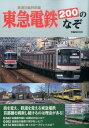 東急電鉄200のなぞ (ぴあMOOK 鉄道ひあ特別編)