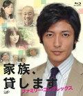 家族、貸します〜ファミリー・コンプレックス〜 DVD-BOX