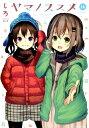 ヤマノススメ(volume 16) (アース・スターコミック...