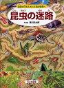 昆虫の迷路 秘密の穴をとおって虫の世界へ (大きな絵本) 香川元太郎