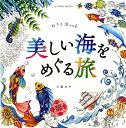 美しい海をめぐる旅 ぬりえBook (Cosmic mook) [ 小春あや ]