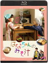 はなちゃんのみそ汁【Blu-ray】 [ 広末涼子 ]