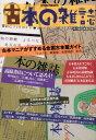 古本の雑誌 (別冊本の雑誌) [ 本の雑誌編集部 ]