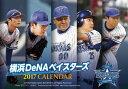 【卓上】横浜DeNAベイスターズ 2017年 カレンダー