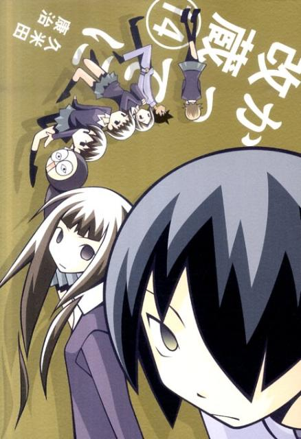 http://thumbnail.image.rakuten.co.jp/@0_mall/book/cabinet/2350/9784091222350.jpg