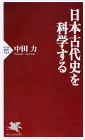 日本古代史を科学する
