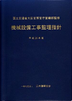 機械設備工事監理指針(平成25年版) [ 公共建築協会 ]