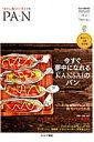 PA・N(2012最新版) 焼きたてA級保存版 (amakara techo STYLE MOOK)