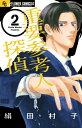 重要参考人探偵 2 (フラワーコミックス) [ 絹田 村子 ...