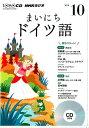 NHKラジオまいにちドイツ語(10月号) (<CD>)
