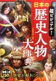 超ビジュアル!日本の歴史人物大事典 [ 矢部健太郎 ]
