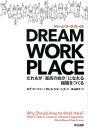 DREAM WORKPLACE [ ロバート・ゴーフィー ]