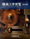 機械工学便覧DVD-ROM版