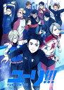 ユーリ!!! on ICE 5 [ 豊永利行 ]