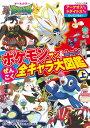 ポケモン サン&ムーン ぜんこく全キャラ大図鑑 上 (コロタ...