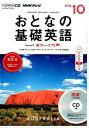 NHKテレビおとなの基礎英語(10月号)