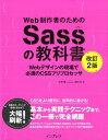 Web制作者のためのSassの教科書改訂2版 Webデザインの現場で必須のCSSプリプロセッサ [ 平澤隆 ]