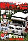 軽キャンパーfan(vol.9)
