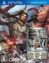真・三國無双7 with 猛将伝 PS Vita版