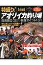 特盛り!アオリイカ釣り場関東周辺(千葉・神奈川 静岡・新潟)厳選ポイント151 (Big 1シリーズ)