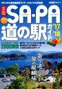 全国SA・PA道の駅ガイド('17-'18) グルメから温泉施設まで!データガイドの決定版 (昭文社